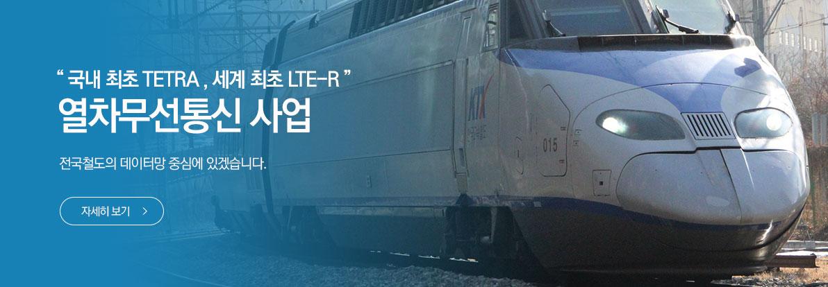 열차무선통신사업